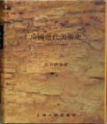 高名潞:没有线条的历史