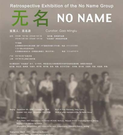 Retrospective Exhibition of the No Name Group