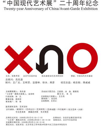 Twenty-year Anniversary of China/Avant-Garde Exhibition
